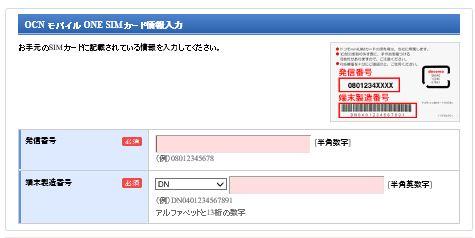 ocn-form22