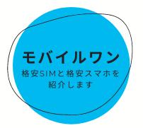 「OCNモバイルONE」申し込みから開通までの手順を解説!